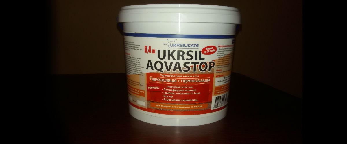 UKRSIL-AQVASTOP